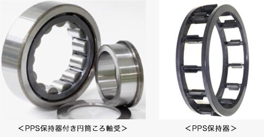 PPS保持器付き円筒ころ軸受/PPS保持器