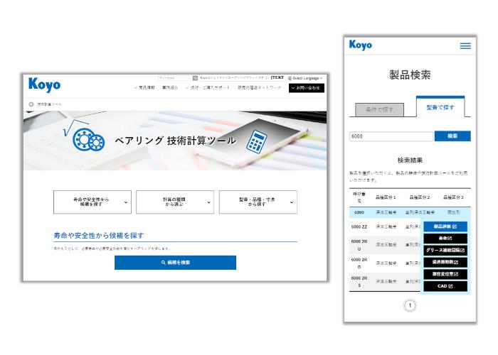 ベアリング製品情報サイトでは、技術計算ツール